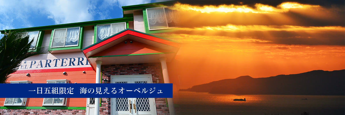 伊豆高原パルテール|海の見えるオーベルジュトップ画像